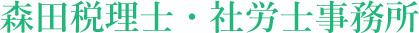 森田税理士・社労士事務所